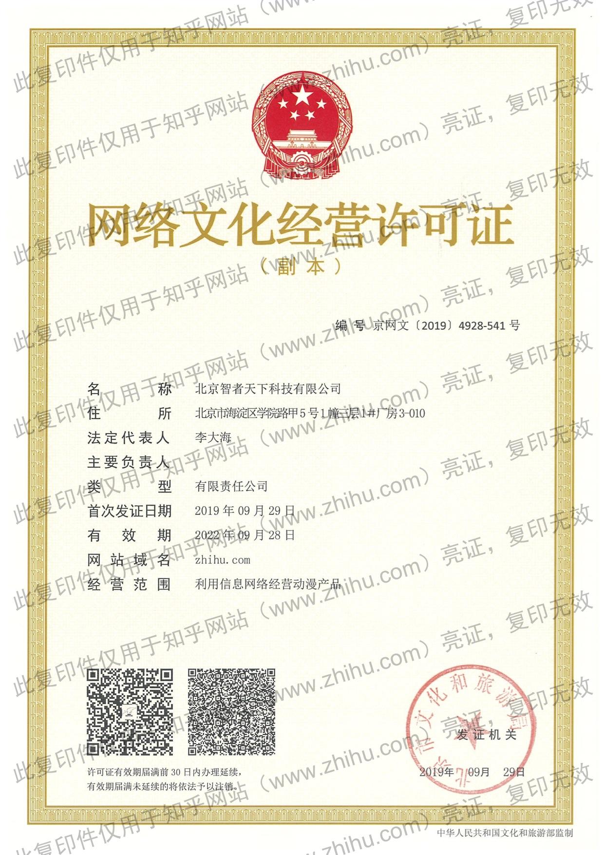 网络学问经营许可证